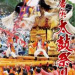 新居浜太鼓祭り2018の運公表を紹介!