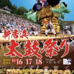 新居浜太鼓祭り2018の日程表を紹介!
