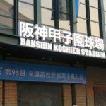 選抜高校野球2019のチケット(前売り券、当日券)情報を紹介!外野席は無料?